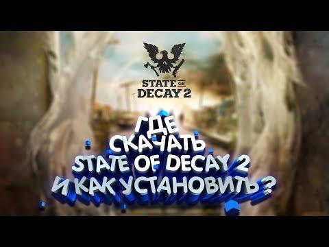 Где скачать игру State Of Decay 2 на ПК ? Как установить 2018. Наконец она вышла не КЛИКБЕЙТ.