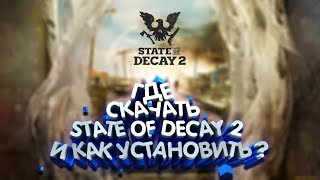 Где скачать игру State of Decay 2 на ПК ? Как установить 2018. Наконец она вышла не КЛИКБЕЙТ.