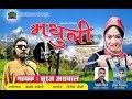Madhuli new kumauni hits song 2017 18 singer by suraj agrawal mp3