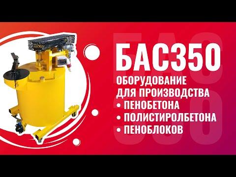 видео: Установка для пенобетона БАС 350