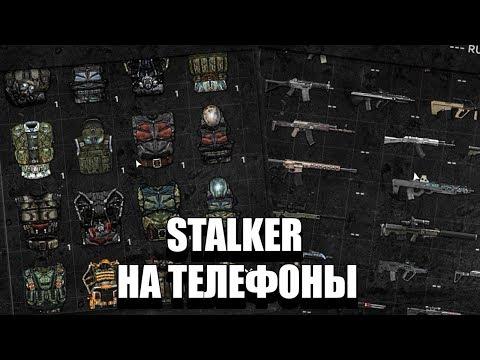 ГЛОБАЛЬНЫЙ STALKER ONLINE НА ТЕЛЕФОН