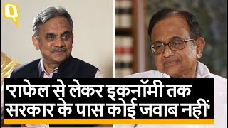 Rajpath: Rafale से लेकर Economy तक सरकार के पास न कोई जवाब न तैयारी: Chidambaram । Quint Hindi
