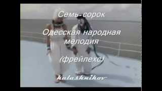 Скачать Одесская народная Семь сорок
