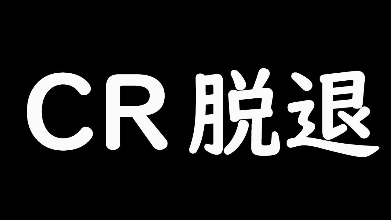 【最後の動画】司令塔ラママとCRの愉快な仲間たち!!【Fortnite/フォートナイト】