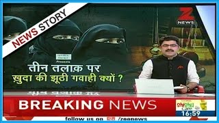 Triple Talaq: Why AIMPLB are opposing the petitions filed in Supreme Court?