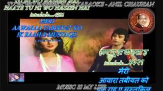 Tu Hi Wo Haseen Hai - Karaoke With Scrolling Lyrics Eng. & हिंदी
