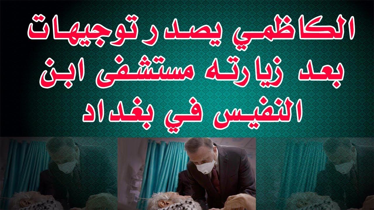 الكاظمي يصدر توجيهات بعد زيارته مستشفى ابن النفيس في بغداد