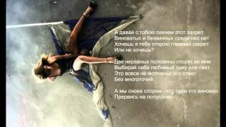 VIA Gra - Peremirie Lyrics HD 1080p