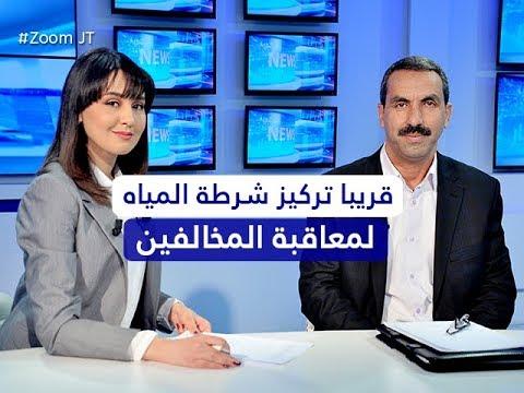 بعد الشرطة البيئية قريبا تركيز شرطة المياه لمعاقبة المخالفين مع الضيف عمر الغزواني - قناة نسمة