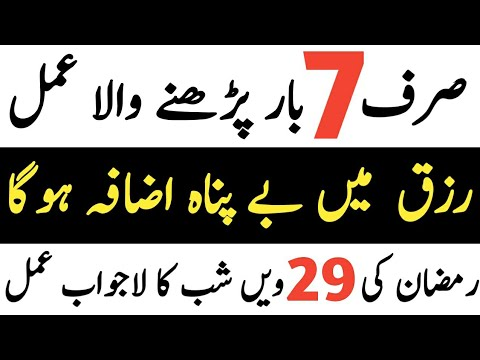 Wazifa For Money-Shab E Qadar-29 Shab K Nafal -Dolat Ka Wazifa-Ramdan2018