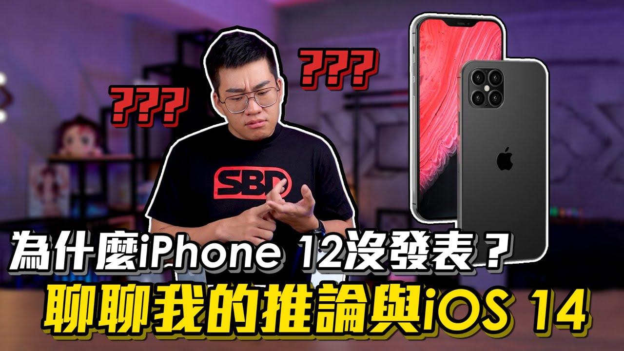 【Joeman】為什麼iPhone 12沒發表?聊聊我的推論與iOS 14!