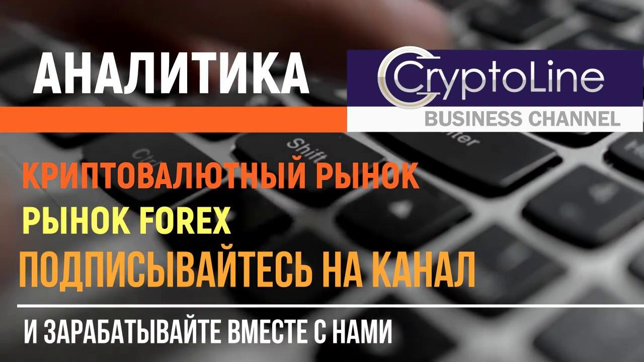 Прогноз криптовалютного рынка Bitcoin, Ethereum.