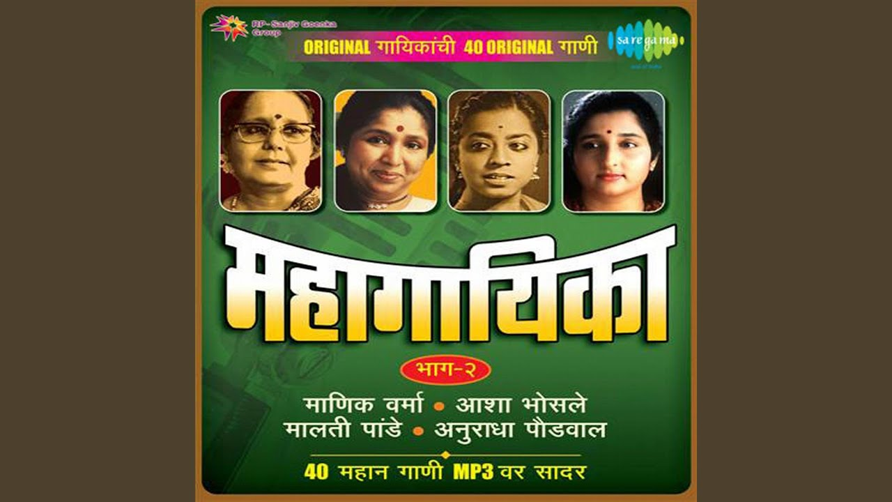 Kunihi pay naka vajvu mp3 song download mahagayika bhag 2 kunihi.