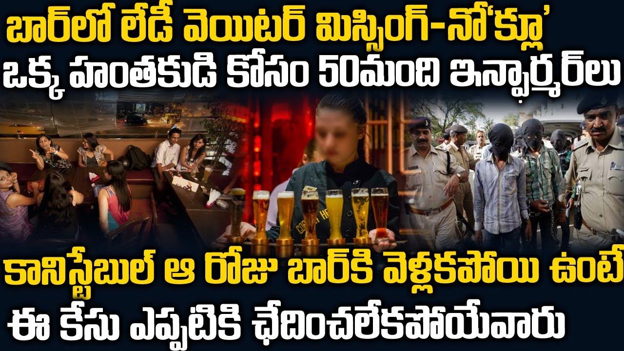 ఒక్క క్లూ కూడా లేని కేసు - కానీ పోలీసుల తెలివికి హ్యాట్సఫ్   Bar Waiter Missing Case   Telugu Waves