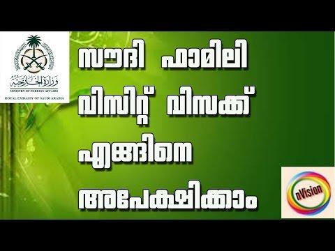 Saudi Family Visit Visa Application In Online  Malayalam 