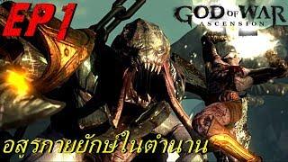 BGZ - God of War Ascension EP#1 อสูรกายยักษ์ในตำนาน