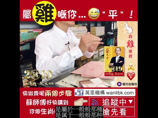 蘇民峰 2019豬 生肖運程*風水佈局 (雞) (繁简字幕)