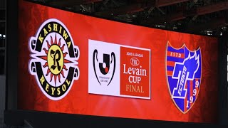 20210104 Levain CUP FINAL KASHIWA REYSOL - F.C.TOKYO Players introduction YLC決勝 柏レイソル-FC東京 選手紹介 国立
