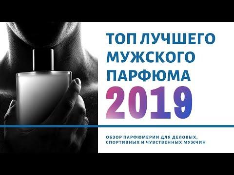 Лучшие мужские духи 2019