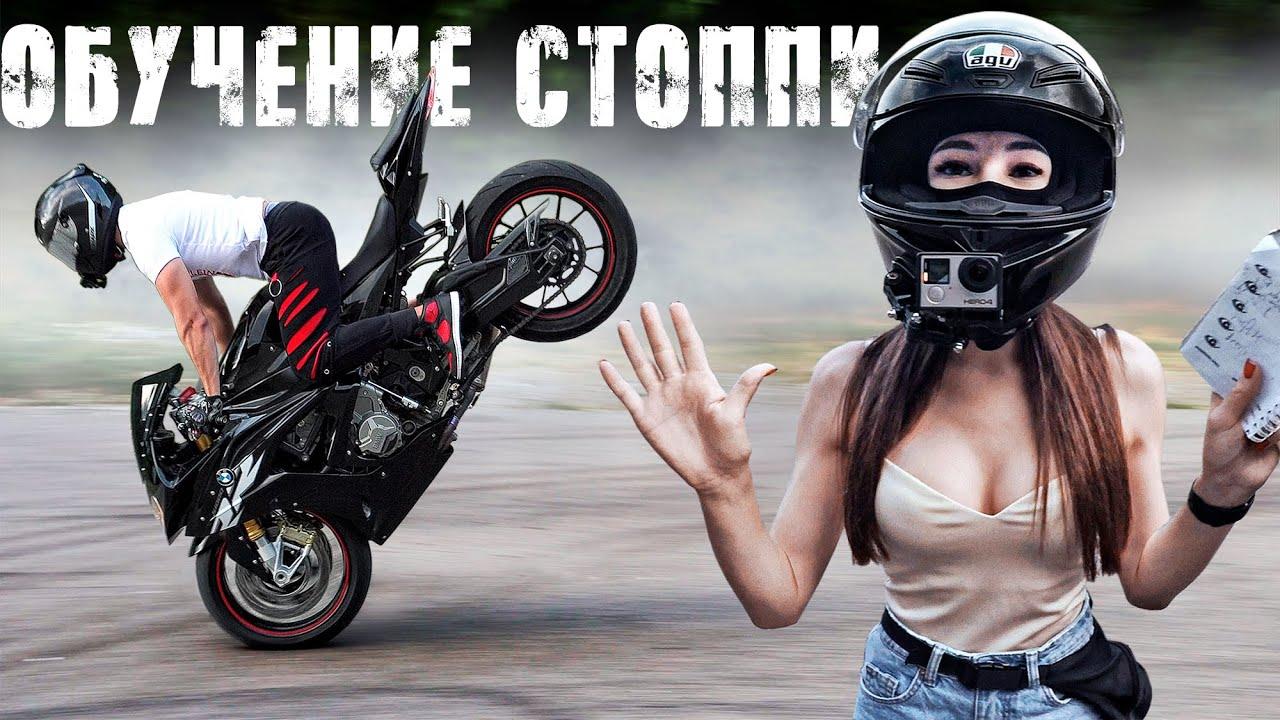 ОБУЧЕНИЕ СТОППИ на мотоцикле ДЛЯ НОВИЧКА - Главные ошибки при выполнения мототрюка