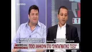 Ηλίας Κασιδιάρης - Φαήλος Κρανιδιώτης. Η τελευταία τηλεοπτική συνέντευξη πριν συλληφθεί