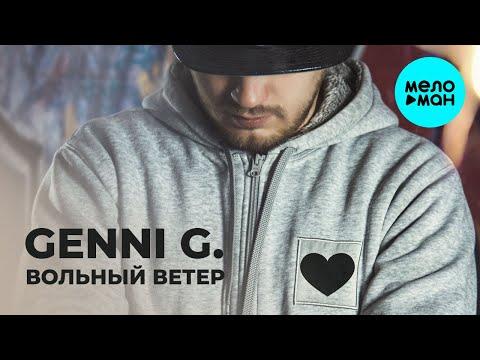 Genni G - Вольный ветер Single