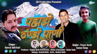 Pahado Thando Pani I Singer - Late Pappu Karki, Kamal Adhikari & Kumar Deep I New Kumaoni Song 2020