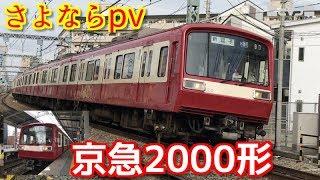 【再up】京急2000形 ありがとう!【pv】