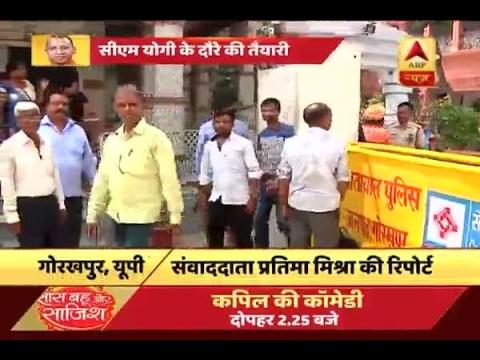Security beefs up Prior to CM Yogi's visit to Gorakhnath temple