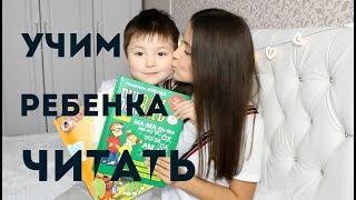 Как легко научить ребенка читать.