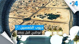 دروب الخمسين (7): أبوظبي قبل وبعد