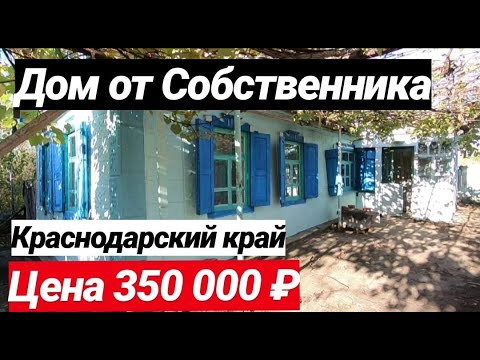 Продажа Дома в Краснодарском крае за 350 000 рублей, Лабинский район.