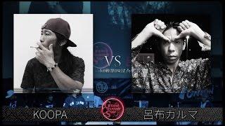 CASTLE-RECORDS主催MC BATTLE【THE罵倒】 THE罵倒2015 《GRAND CHAMPION...