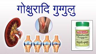 गोक्षुरादि गुग्गुलु ( Gokshuradi Guggulu ) - मूत्र रोग, सूजन, शुक्र, प्रदर, पथरी आदि समस्याओं में
