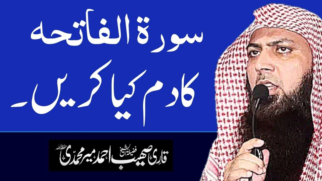 Suratul Fatiha Ka Dam Kiya Kare | Bimari Se Shifa | Qari Sohaib Ahmed Meer Mohammadi Hafizahullah