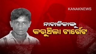 Begging Racket: Youth Arrested For Kidnapping Minor And Use Them For Beg In Nayagarh
