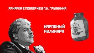 Ярмарка в поддержку П.Н. Грудинина в посёлке совхоза имени Ленина #НародныйМиллиард