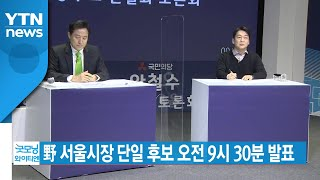 [YTN 실시간뉴스] 野 서울시장 단일 후보 오전 9시…
