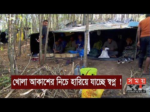 খোলা আকাশের নিচে মানবেতর জীবন যাপন বাংলাদেশি অভিবাসীদের ! | Bangladeshi in Bosnia | Somoy TV