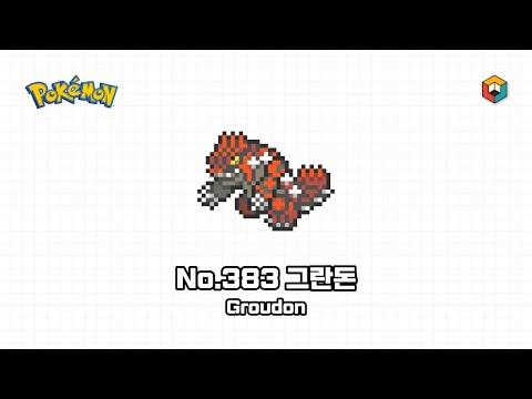 Video픽셀아트 포켓몬스터 No 383 그란돈 Pixel Art Pokémon No