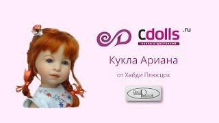 Кукла Ариана от Хайди Плюсцок