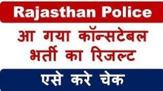 Rajasthan police result 2018 || Rajasthan police cut off 2018 || techno Rajasthan