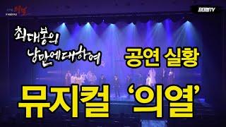 뮤지컬 '의열' 공연 실황