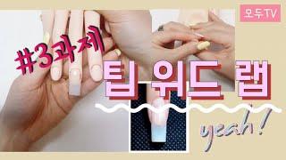 네일국가자격증 3과제 팁위드랩 연장!! 함께 해봐요 ♥
