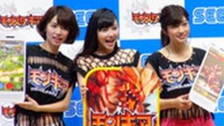 スマホ用ゲームアプリ「モンスターギア」完成披露会が2015年5月14日に渋...