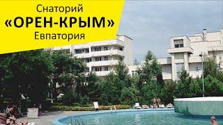 "Санаторий ""Орен Крым"". Евпатория. Крым"