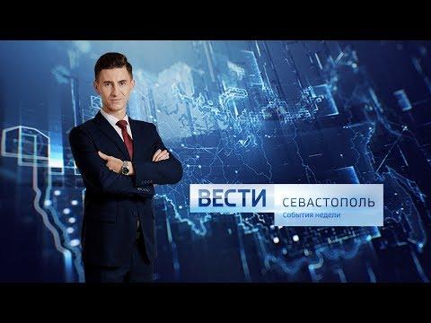 Вести Севастополь. События недели 15.03.2020