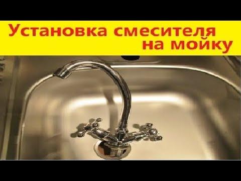 Установка смесителя на мойку из нержавейки чтоб не шатался.  Жизнь в деревне. Living in Russia.