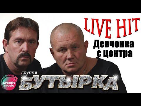 Бутырка - Девчонка с центра (Лучшие хиты)