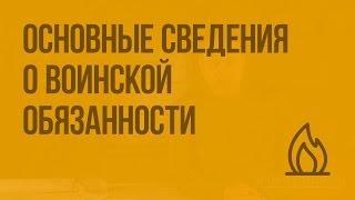 Основные сведения о воинской обязанности. Видеоурок по ОБЖ 11 класс
